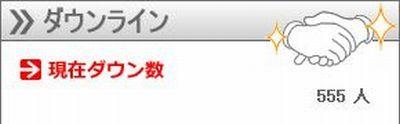 ポイントショップ555人.JPG